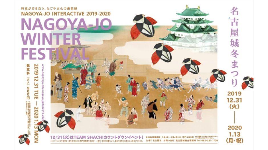名古屋城でカウントダウンイベント!!「TEAM SHACHI(シャチ)」と一緒に2020年を迎えよう!