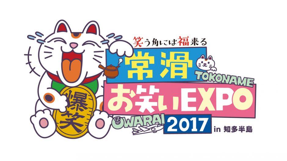 人気お笑い芸人が愛知に大集合!!「常滑お笑いEXPO2017 in知多半島」