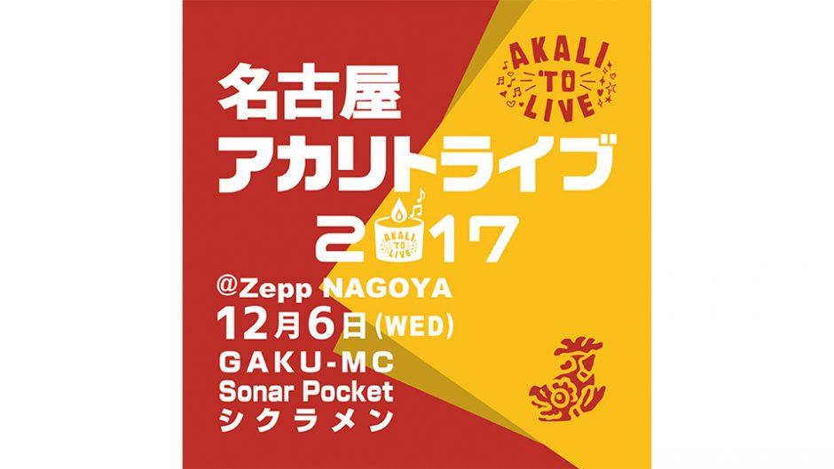 名古屋 アカリトライブ ZeppNagoyaでGAKU-MC、ソナポケ、シクラメンがキャンドルの灯りと音楽が心をつなぐ