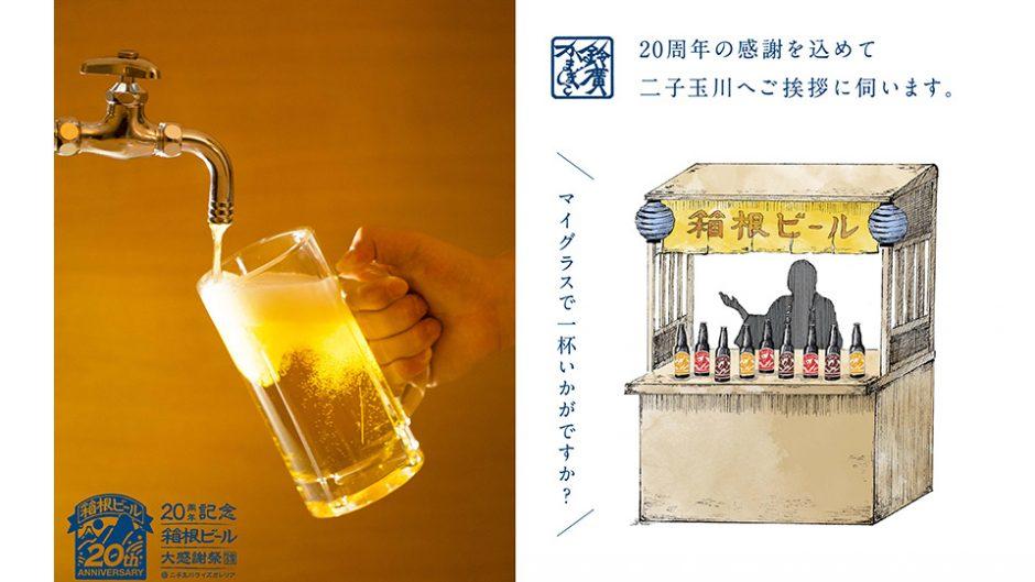 箱根ビール大感謝祭 太っ腹!!無料で蛇口からビール注ぎ放題に鈴廣かまぼこが付いてくる!