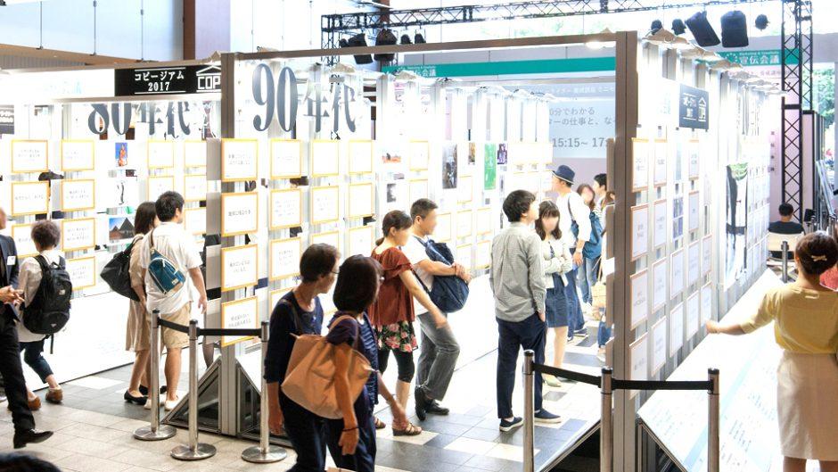 コピージアム2017 札幌で開催の記憶に残る名作コピーが展示される!!