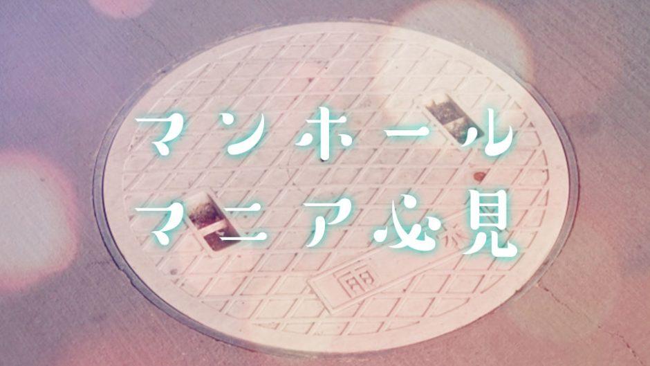 マンホールマニア必見!貴重な名古屋の戦時中のマンホールが見られますよ!