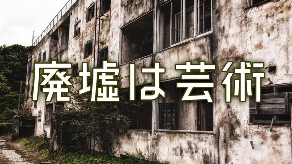 廃墟が芸術作品に!?「変わる廃墟展 2018」