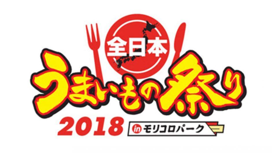 全日本うまいもの祭り2018が今年もやってくる!GWはモリコロパーク へ!