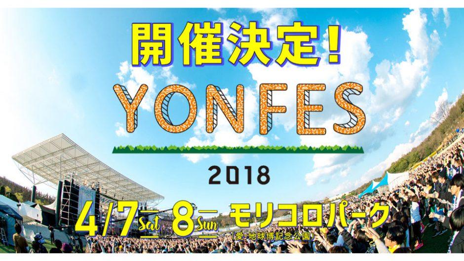 YONFES2018が開催!愛知県屈指の野外音楽フェス!四星球も出るよ!