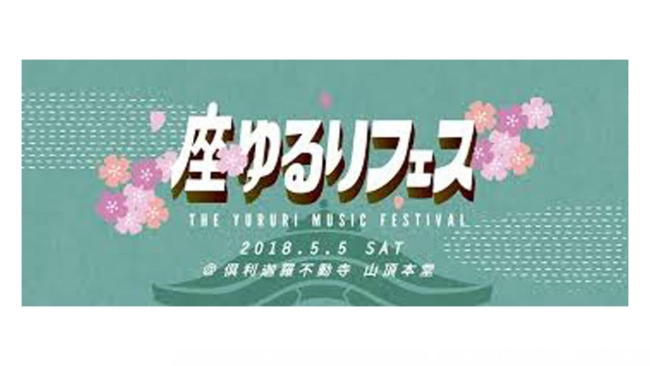 座・ゆるりフェスでゆったりと音楽を楽しもう♡赤ちゃん連れでも楽しめるフェスが開催!