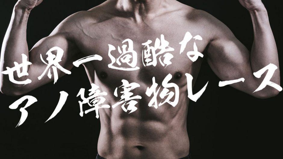 日本に再び世界一過酷なアノ障害物レースがやってくる! 「Spartan Race Japan(スパルタンレースジャパン)」