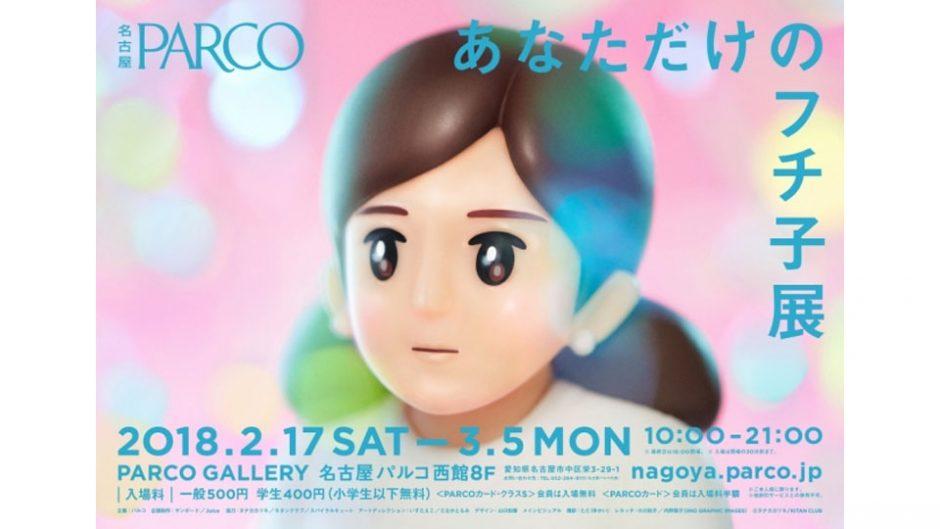 あなただけのフチ子展が名古屋でも開催!5周年記念のイベントだ!