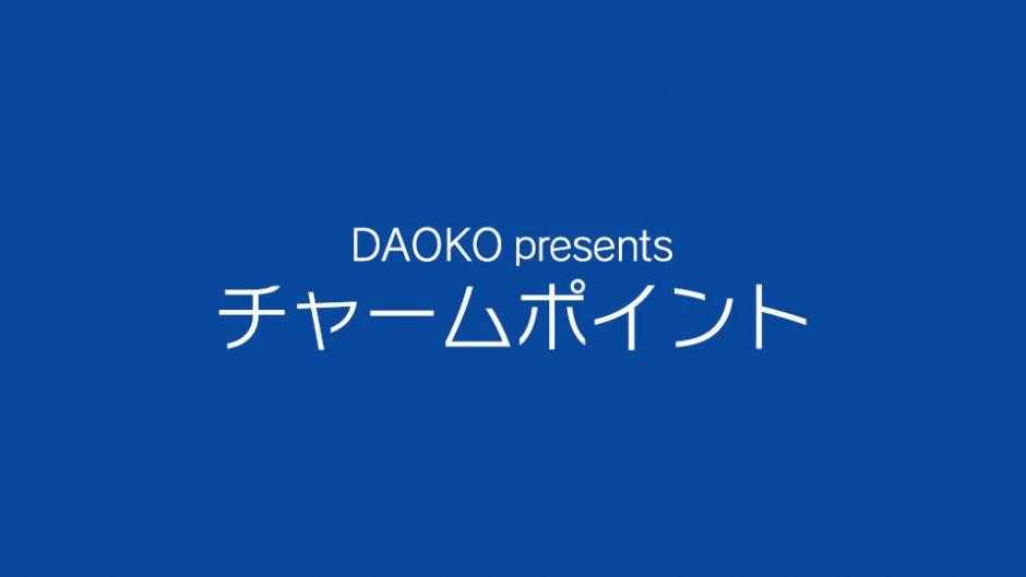 DAOKO(だをこ)初の自主企画ライブ「チャームポイント」King Gnu、SUSHIBOYS、AAAMYYYら出演