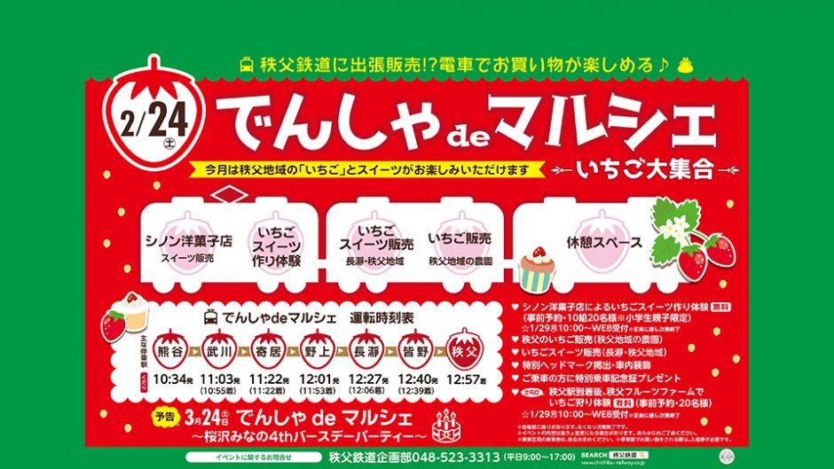 電車内がいちごだらけ♡秩父鉄道で『でんしゃ de マルシェ~いちご大集合~』が開催!
