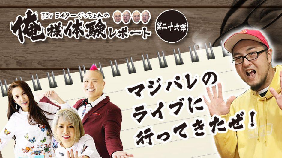 マジカル♡パレードBEACH3周年ライブレポート!俺、恋をしたかも・・・