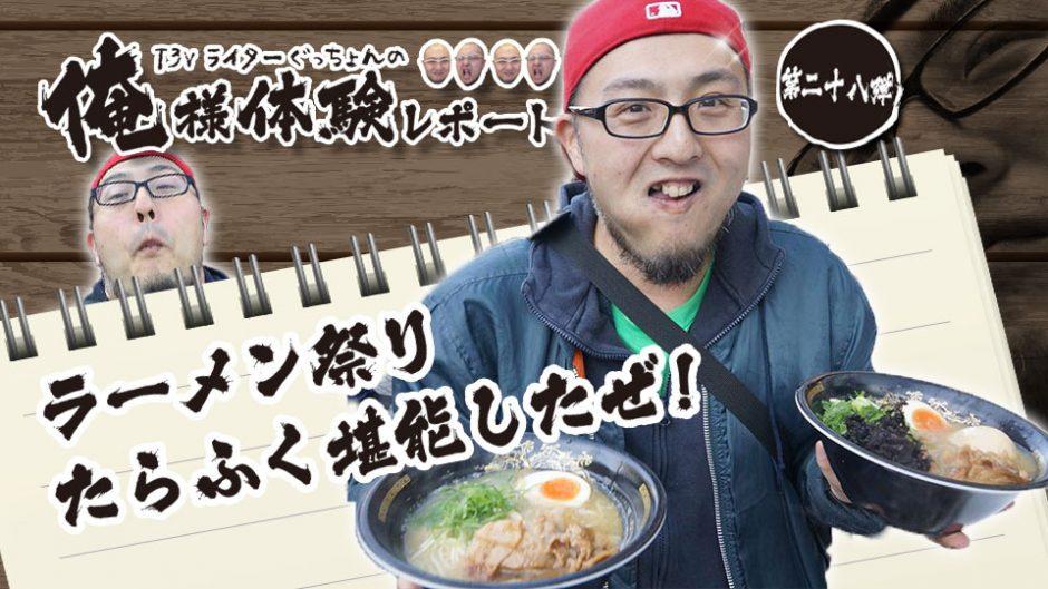名古屋ラーメンまつり2018に参加!生涯最高のラーメンに出会った!