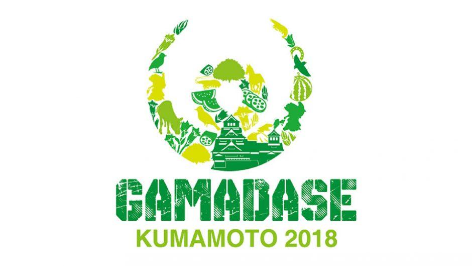 震災3年目の復興ライブイベント「GAMADASE KUMAMOTO 2018(ガマダセ熊本)」始動!