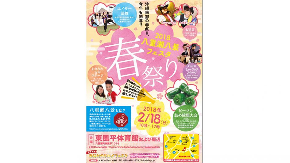 沖縄・八重瀬町で『八重瀬八景フェスタ春祭り2018&みなみのグルメフェスタ』が開催