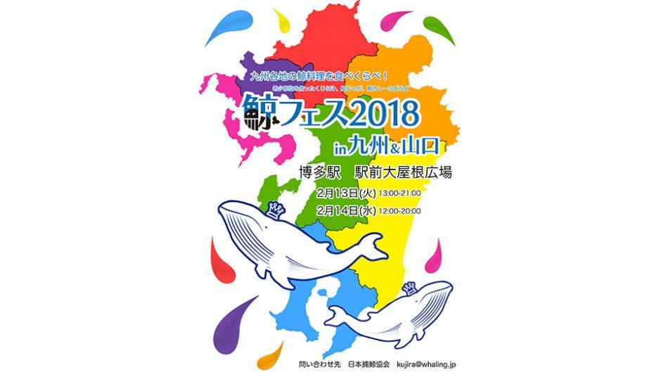 九州の鯨料理が大集合!『鯨フェス2018 in 九州&山口』博多駅で開催
