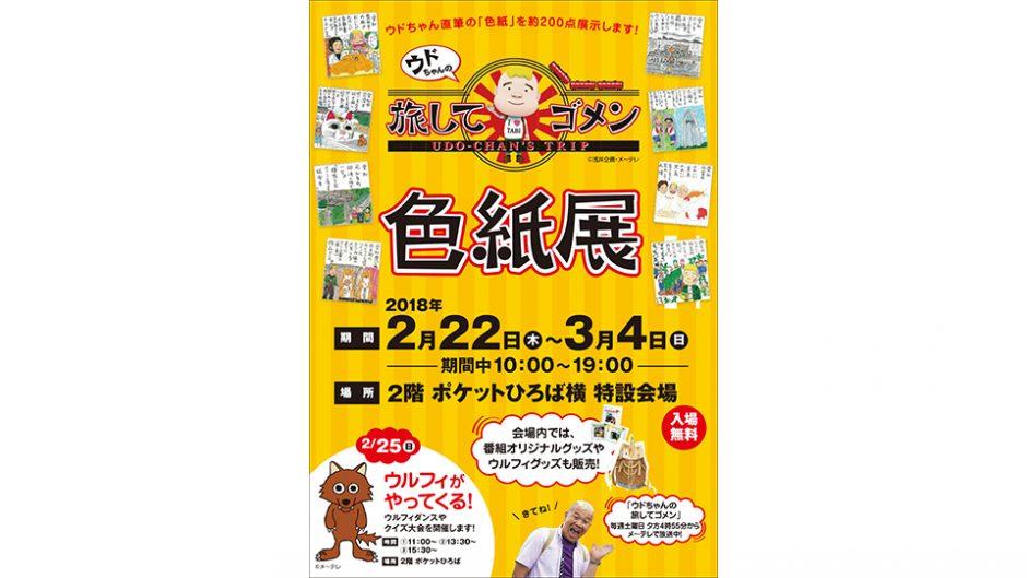 ウド鈴木の旅してゴメンの思い出がぎゅ~っと詰まった「ウドちゃんの旅してゴメン色紙展」が開催