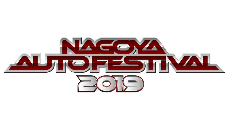名古屋オートフェスティバル