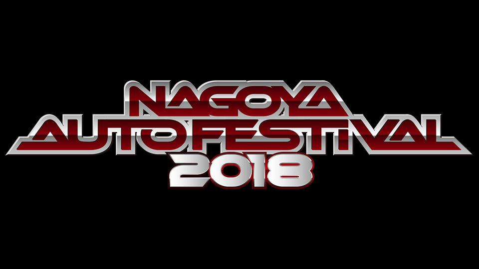 名古屋オートフェスティバル2018