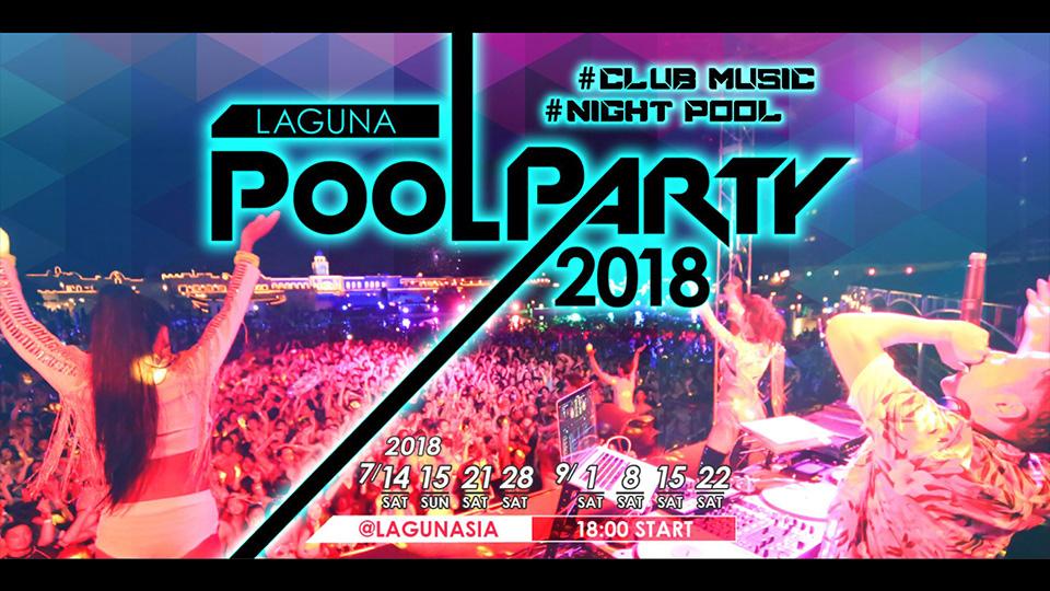 ラグーナ プールパーティー2018