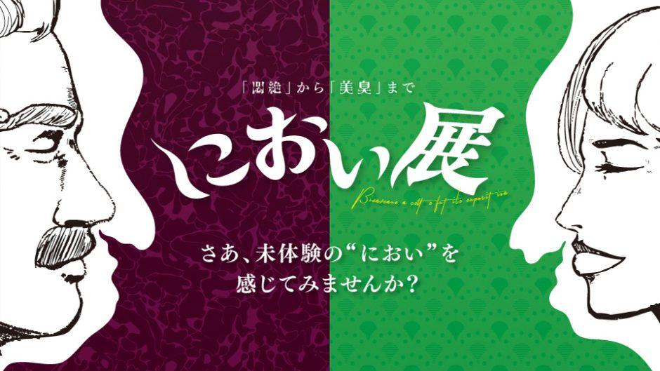 におい展が2018年7月 福岡・静岡・札幌パルコで同時開催 激臭&美臭をお届け!!