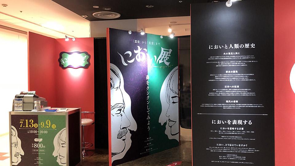 におい展_静岡_入口の画像
