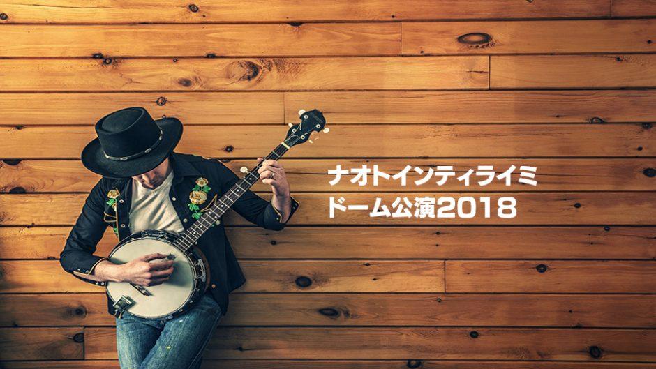 ナオト・インティライミ ナゴヤドームで地元初ライブ! 2018年の年の瀬ライブ!!