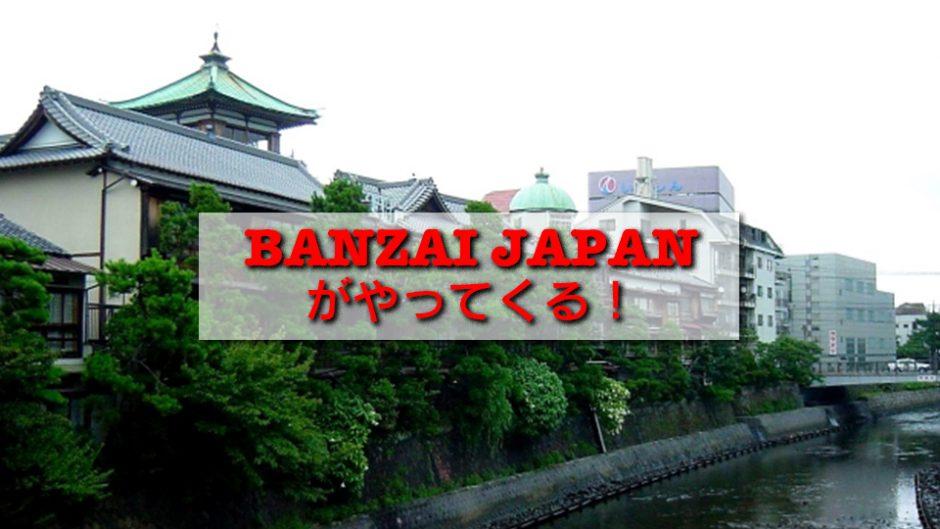 BANZAI JAPANも出演決定!キネマ通りの宵祭り~サマーナイトフェスティバル