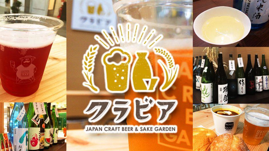 名古屋ラシックで国産クラフトビール&日本酒が1杯500円!「クラビア」が期間限定オープン!