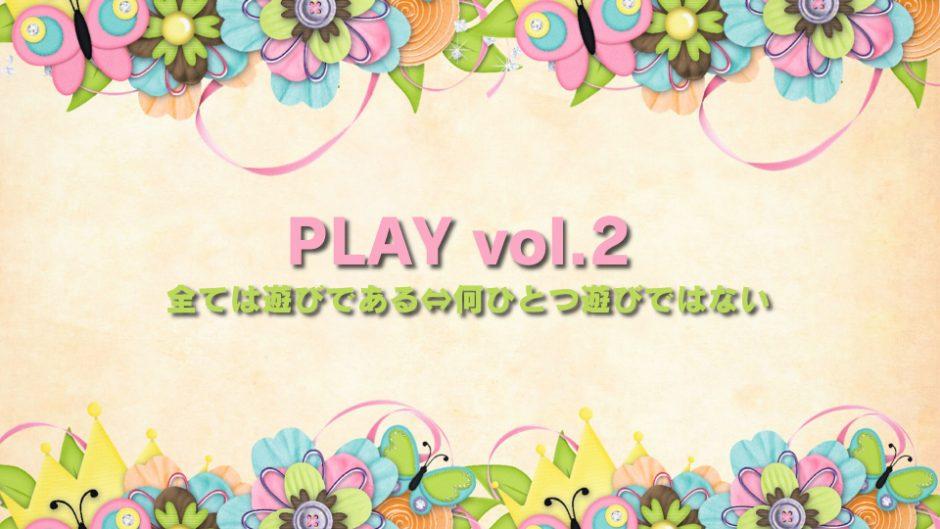 「遊び」がテーマの遊び心満載の企画展 「PLAY vol.2 全ては遊びである⇔何ひとつ遊びではない」