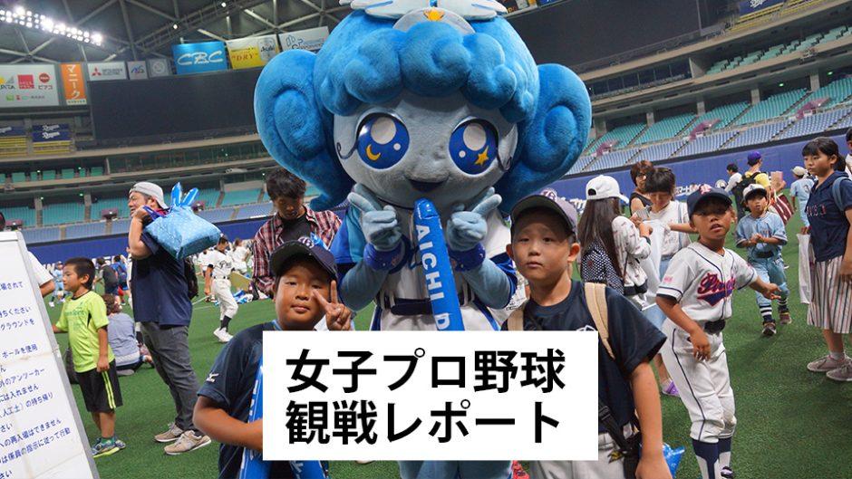 ナゴヤドームで行われた愛知ディオーネの試合を観戦!試合後には三浦・厚ヶ瀬・里のサイン会まで!