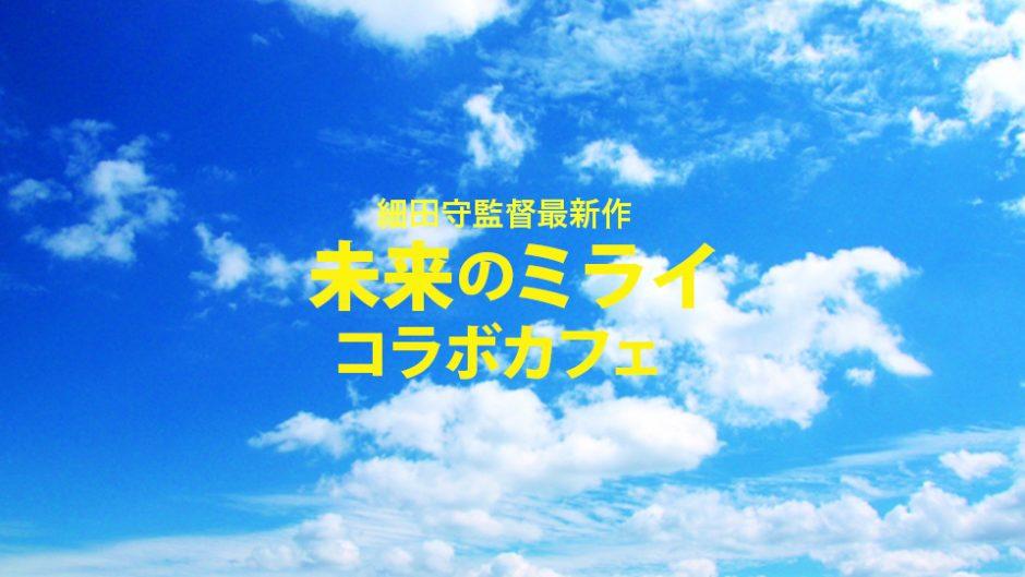 未来のミライカフェが期間限定オープン!細田守ワールド全開のひとときをあなたに
