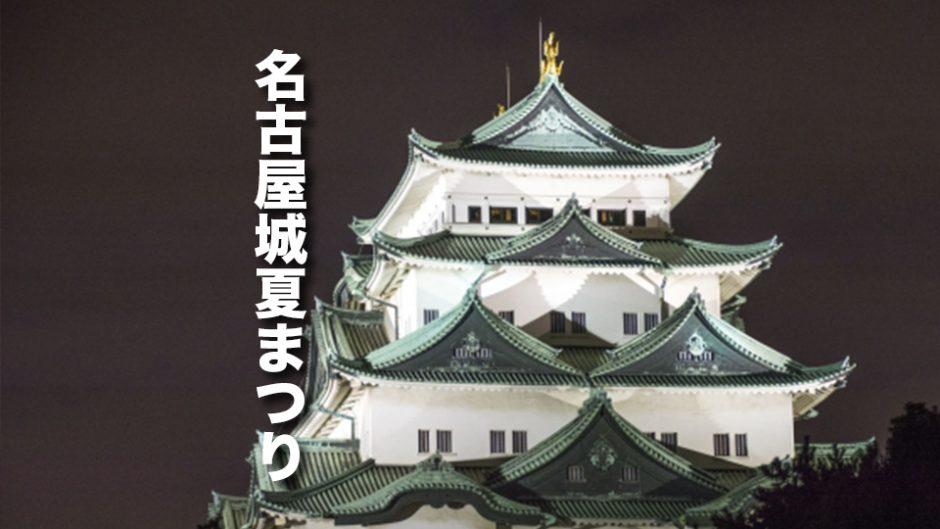 コスプレもアイドル教室も登場!名古屋城夏祭りが開催だ!