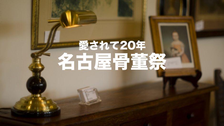 逆に新しい!骨董品の魅力が詰まった「名古屋骨董祭」が開幕!