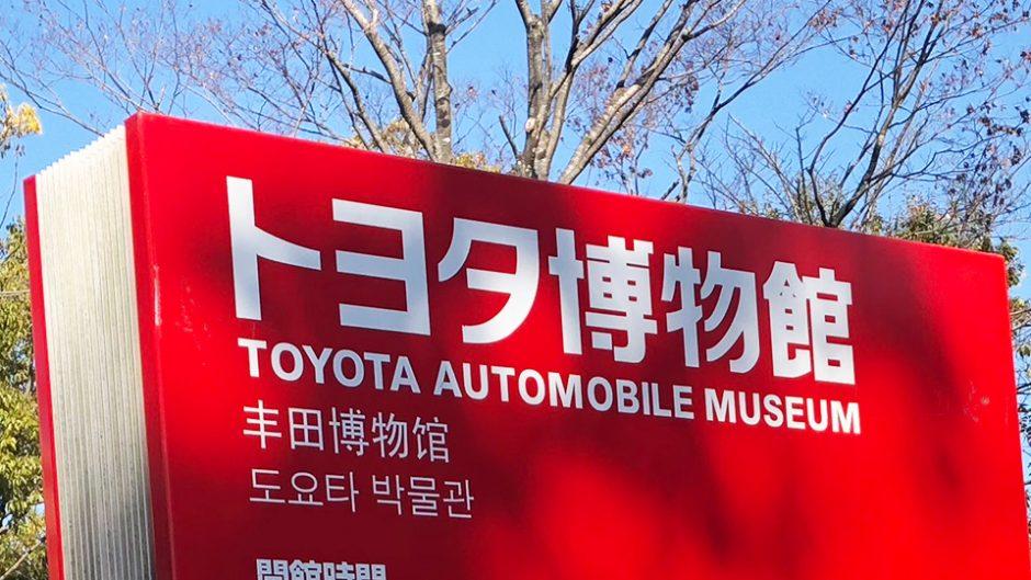ト博フェス2018が開催!トヨタ博物館で開催される夏フェスだ