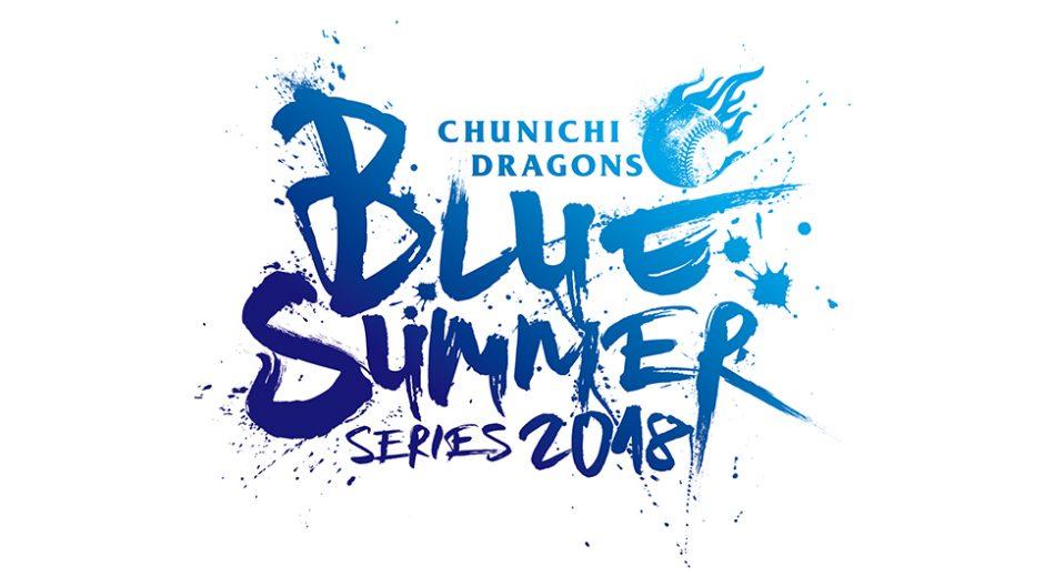 ドラゴンズお盆休みの3連戦はブルーサマーシリーズ!ドームを青く塗りつぶせ!