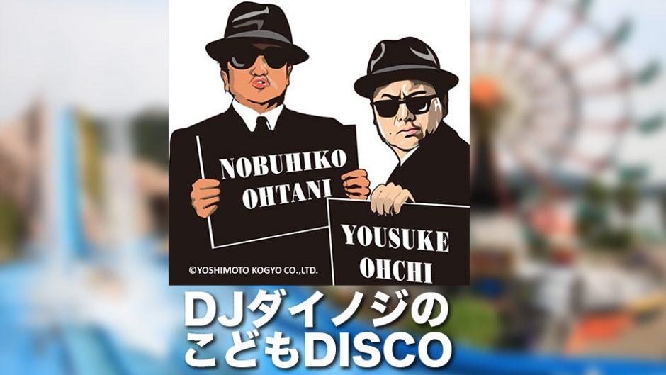 DJダイノジのこどもDISCOが浜名湖パルパルで開催!「親子で楽しめるイマドキの盆踊りイベント」とは?