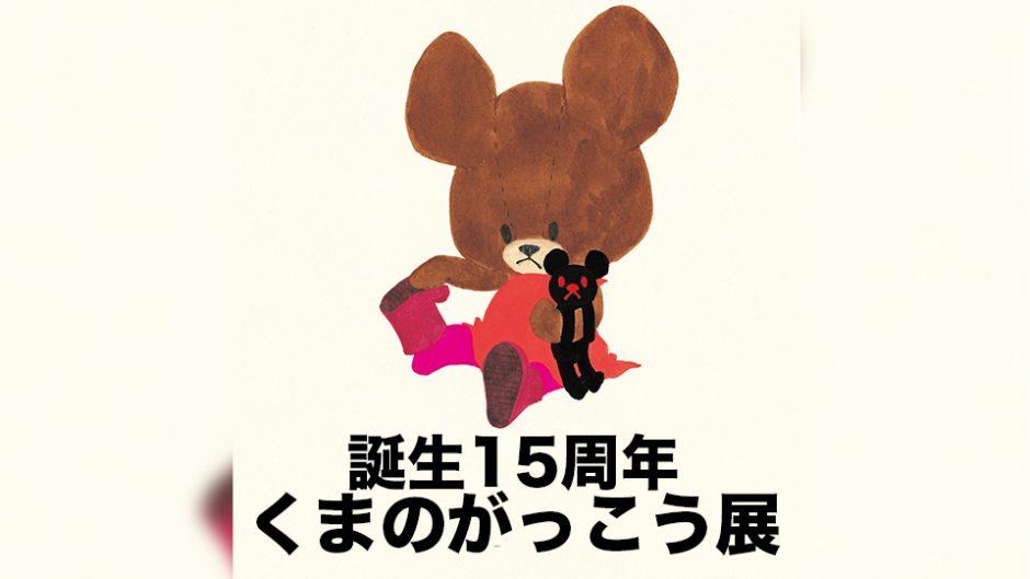 絵本「くまのがっこう展」開催!誕生15周年でイベント盛りだくさん!
