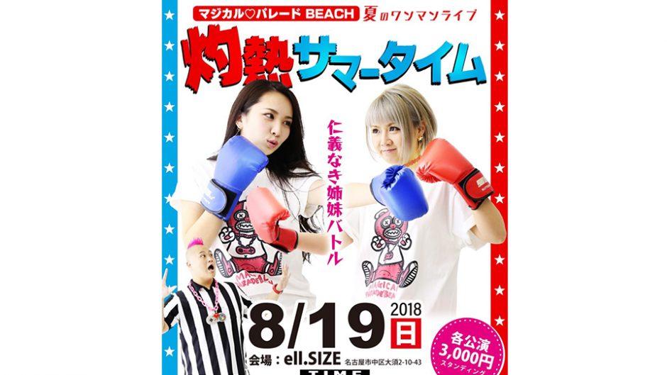 マジカル♡パレード BEACHが夏のワンマンライブ!今回は姉妹対決!