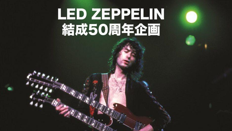 レッド・ツェッペリン結成50周年記念!ライヴ・フィルム『狂熱のライブ』Zeppツアー