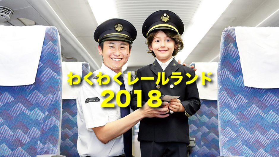 【夏休み企画】わくわくレールランド2018が開催!親子で電車を楽しもう!