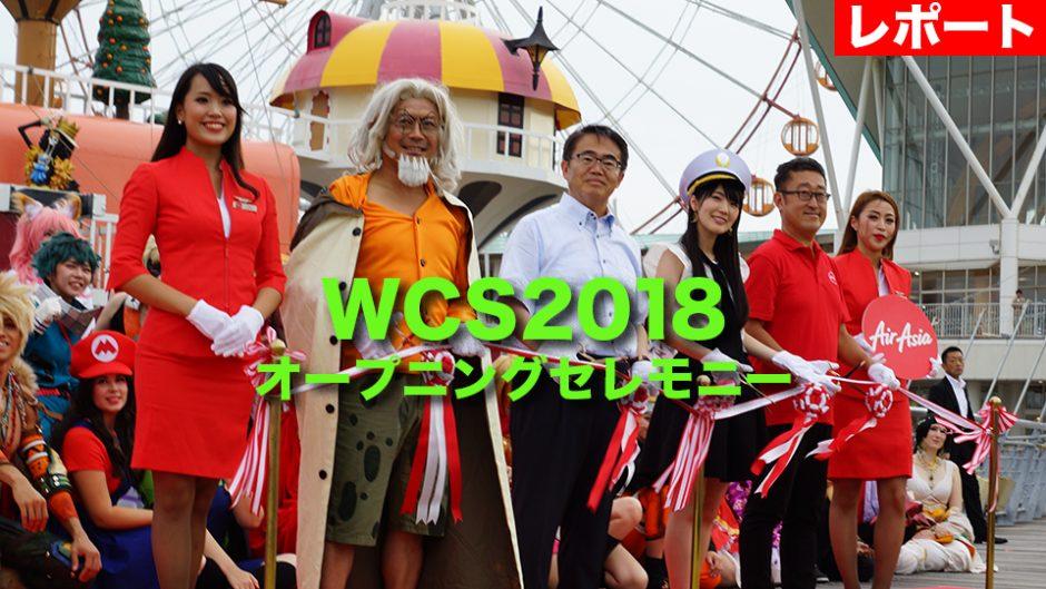 【レポート】ワールドコスプレサミット2018(WCS)オープニングセレモニー!