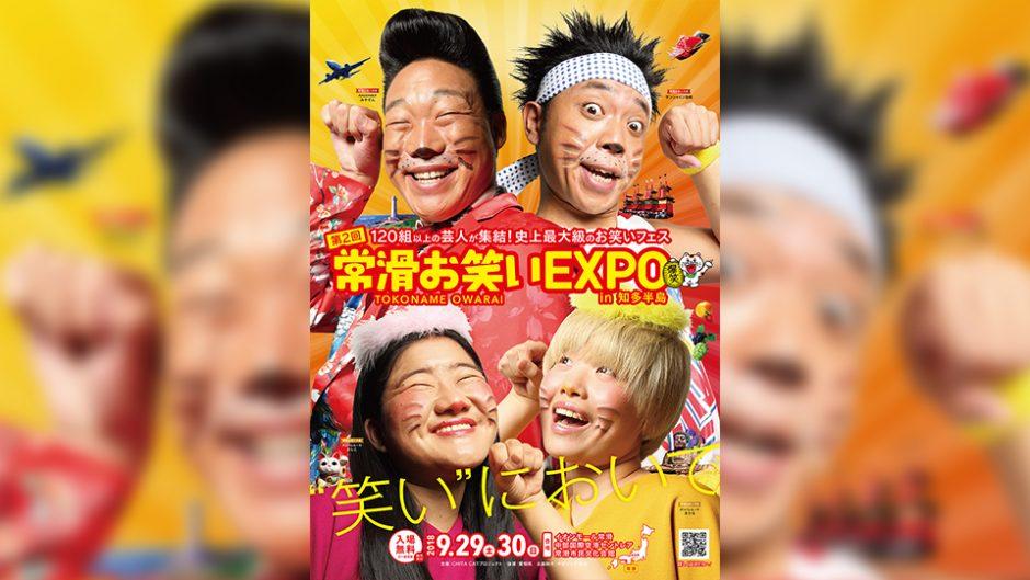 常滑お笑いEXPOが今年も帰ってきた!「常に滑る」不吉な場所で日本最大級のお笑いライブ!