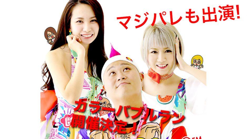 【日程変更!】ハッピーカラーバブルランが静岡で開催!マジパレも出演するぞ!