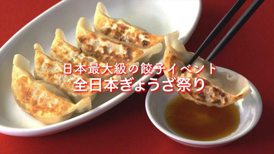 全日本ぎょうざ祭りが愛知で開幕!日本最大級の餃子イベントだ!
