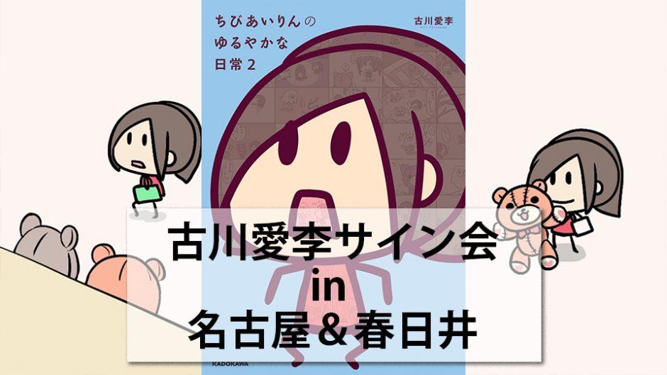 古川愛李がサイン会を開催!「ちびあいりんのゆるやかな日常 2」発売記念