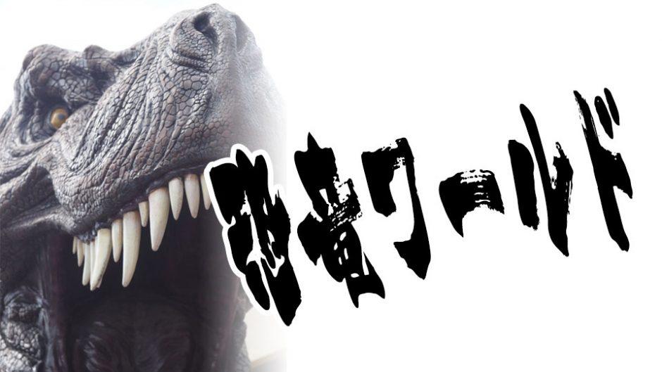 リアルすぎる恐竜たちが夏休みのあいだ豊橋にやってくる! 「体感!恐竜ワールド」