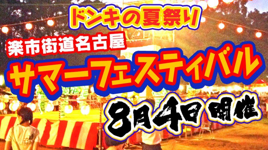 ドンキの夏祭りをみんなで盛り上げろ!!「楽市街道名古屋 サマーフェスティバル」