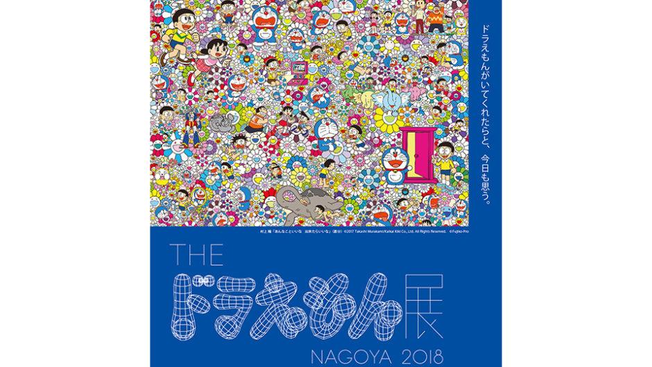 「THE ドラえもん展」が名古屋にやってくる! みんな大好き「ドラえもん」と「アート」が融合!