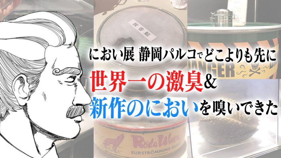 【体験レポ】におい展 静岡パルコで「新しい激臭&美臭」を嗅いできた!!