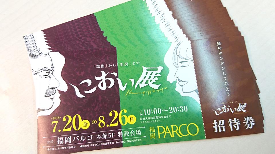 におい展 福岡 チケット